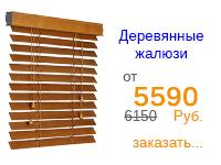 деревянные